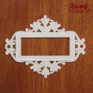 Рамка №3 белая, пластик, 5,5х4,5 см - Заготовки для декупажа. Интернет-магазин Завиток