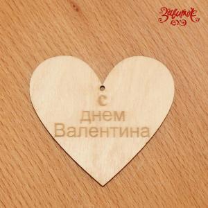Сердце С днем Валентина, фанера, 6,5х6 см - Заготовки для декупажа. Интернет-магазин Завиток