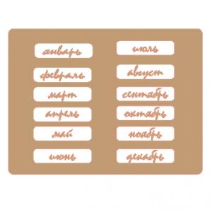 Трафарет №66 для Вечного календаря на русском языке - Заготовки для декупажа. Интернет-магазин Завиток