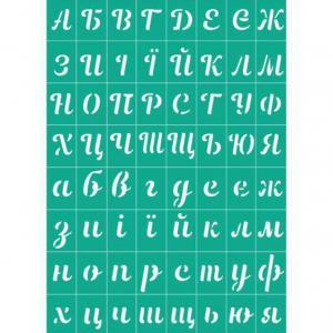 Трафарет №73 Украинский алфавит, клеевой, 13х20 см - Заготовки для декупажа. Интернет-магазин Завиток