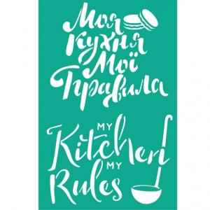 """Трафарет №122 """"Моя кухня - мои правила!"""", 12х19 см - Заготовки для декупажа. Интернет-магазин Завиток"""